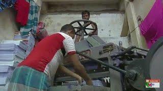 কিভাবে মেসিনে খাতা তৈরি হয় দেখুন। How  to make khata or Book by machine.