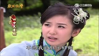 [戲說台灣][綜合][20090325][彰化田中]田中夫妻樹
