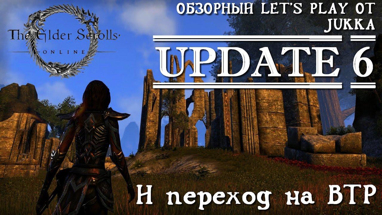 Elder Scrolls Online: видео - TESO - Быстрый взгляд на UPDATE 6
