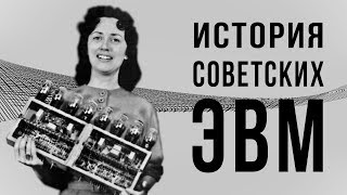 История советских компьютеров