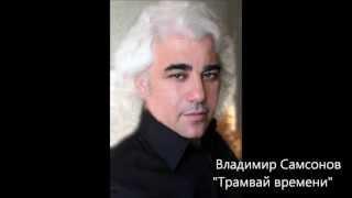 "Владимир Самсонов симфо-рок проект ""Трамвай времени"""