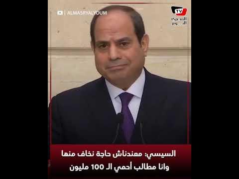 السيسي: لا يليق أن تقدم مصر كدولة مستبدة