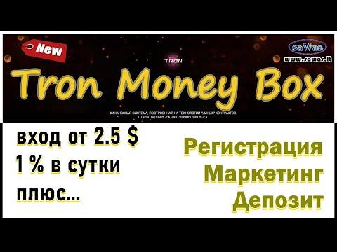 Tron Money Box - НОВИНКА: вход от 2.5 $, 1% в сутки. Регистрация. Маркетинг. Депозит, 14 Ноября 2020