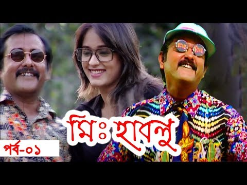 Download Mr. Hablu | Part 01 | Shamim Zaman | Ahona Ahmed | Sharat Telefilm | HD Mp4 3GP Video and MP3