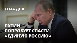 Путин попробует спасти «Единую Россию». Тема дня