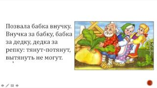 Russian Reading Practice for Beginners: Репка