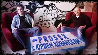 ProSex с Юрием Хованским