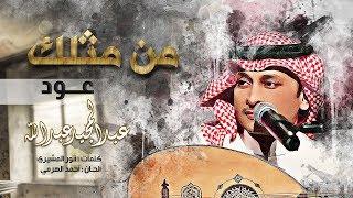 تحميل اغاني عبد المجيد عبد الله - من مثلك (عود) | 2018 MP3