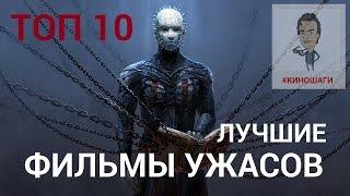 Топ 10 фильмов ужасов || интересные фильмы ужасов