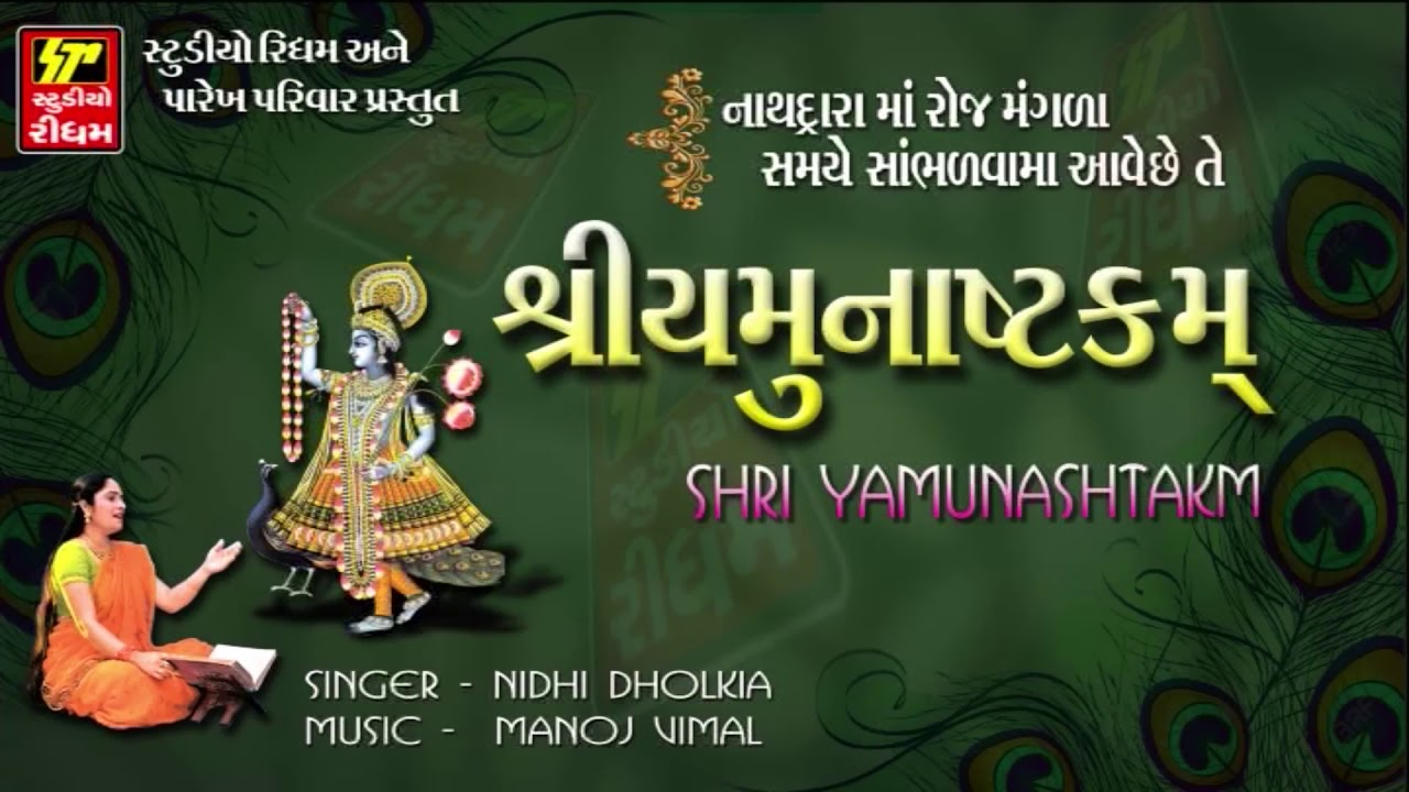 Yamunastkam Lyrics - Nidhi Dholakiya