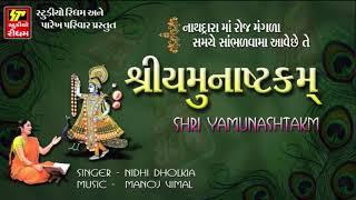Yamunastkam - Nidhi Dholakiya   Yamunashtak In Gujarati   FULL AUDIO   Studio Rhythm