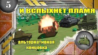 Мультики про танки. И ВСПЫХНЕТ ПЛАМЯ. Альтернативная концовка.