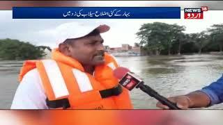 Bihar News Bulletin   Bihar Ki Taaja Khabar   Top Headlines of Bihar   15-07-21   News18 Urdu
