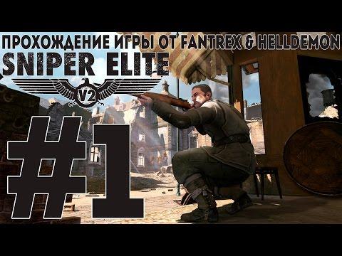 Прохождение Sniper Elite V2: Миссия #1 - Пролог (обучение)