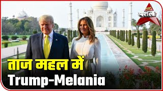 Trump & Melania&39s Beautiful Moments At Taj Mahal | ABP Special |