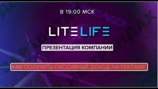 #LITE LIFE   это КРУТО! Презентация компании #LITE LIFE от 07 12 2017