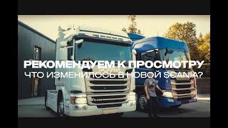 Хотите узнать, Что изменилось в новом поколении грузовиков Scania?