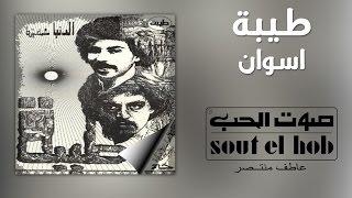 تحميل اغاني Aswan Thebes Official MP3
