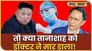 क्या क्रूर तानाशाह #KimJongUn को डॉक्टर ने मार डाला ? जानिए Kim Jong से जुड़े अनसुने पहलू | DIBANG