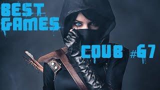 BEST funny games Coub #67/Лучшие приколы в играх 2018