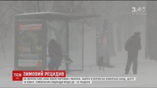 Україну накриє снігова буря