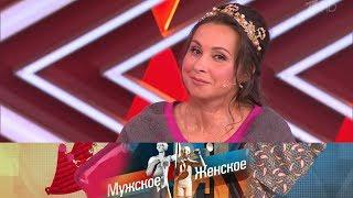 Мужское / Женское - С правом на жизнь. Выпуск от 09.11.2018