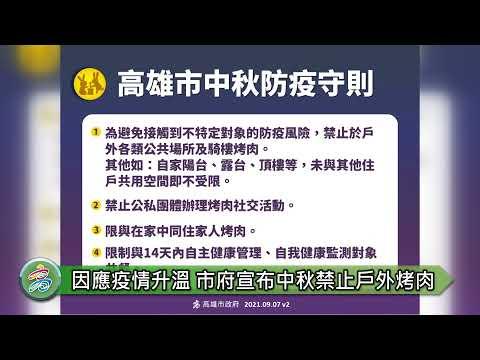 因應疫情升溫 高市府宣布中秋禁止戶外各類公共場所、騎樓烤肉