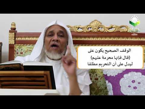 الحلقة (5) في قوله تعالى: ( قال فإنها محرمة عليهم ) لفضيلة الشيخ/ إبراهيم بن الأخضر