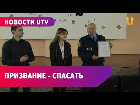 В Стерлитамаке поздравили школьницу, победившую в конкурсе рисунков «Призвание – спасать»