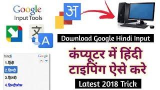 hindi input tool