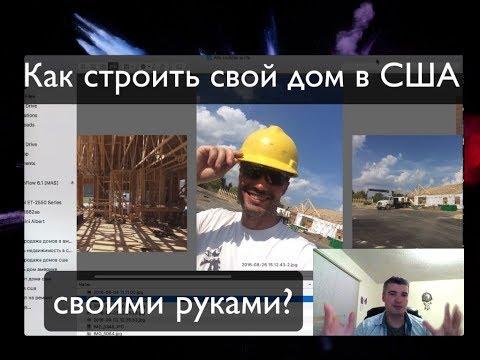Как построить дом в США своими руками без лицензии? Как сэкономить на строительстве дома?