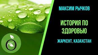 МАКСИМ РЫЧКОВ. ЛИЧНАЯ ИСТОРИЯ.