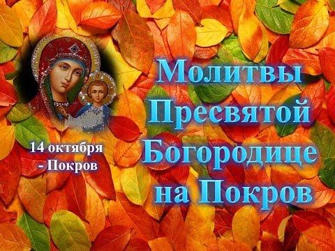 Молитвы на Покров Богородице