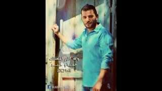 والله كتير اشتقتلك - حسام جنيد walla kteer تحميل MP3