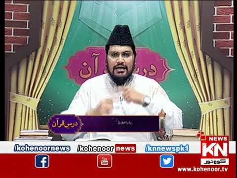 Darse Quran 12 May 2020 | Kohenoor News Pakistan