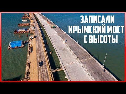 Крымский мост. Строительство сегодня 16.03.2018. Керченский мост.
