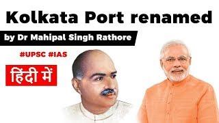 Kolkata Port Trust renamed as Syama Prasad Mookerjee by PM Modi, History of Kolkata Port explained