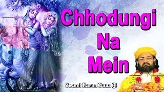 Chhodungi Na Mein Jag !! छोडूँगी न में जग !! Krishan Bhajan !! Puja Shri Swami Karun Dass Ji Maharaj