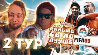 РАНЬШЕ БЫЛО ЛУЧШЕ | ВЗРЫВНОЕ КАРАОКЕ | ФИФА 09