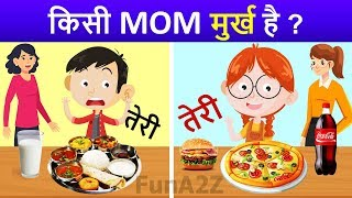 Kiski Mom Murkh Hai? 6 Jasoosi Paheliyan, Logical Riddles & Puzzles in Hindi