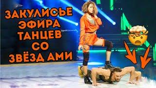 Закулисье эфира «Танцев со звёздами» с Надей Дорофеевой