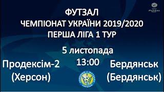 Фузал. Первая лига. Продексим-2 (Херсон) - Бердянск (Бердянск).