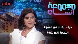 كيف أتقنت نور الشيخ اللهجة في مسلسل دفعة القاهرة؟