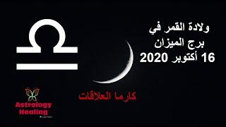 تحميل اغاني ولادة القمر في برج الميزان 16 أكتوبر 2020 - كارما العلاقات MP3