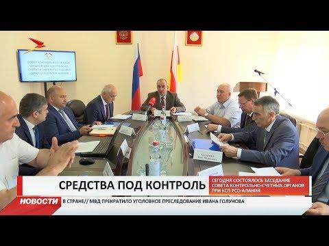 Финансовый контроль над сёлами Северной Осетии передают на районный уровень