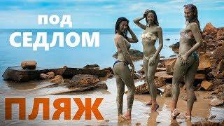 Полудикий пляж в Орджоникидзе. Лечебная глина, Крым