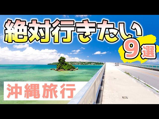 Video Aussprache von 沖縄 in Japanisch