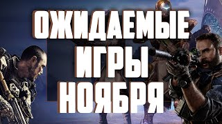 Ожидаемые игры НОЯБРЯ 2019! Обзор LOUDPLAY