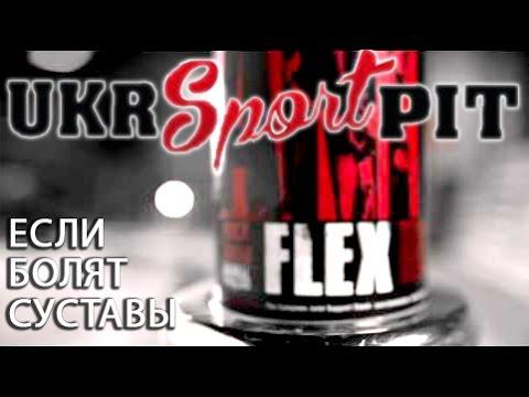 Средство для суставов и связок Animal Flex