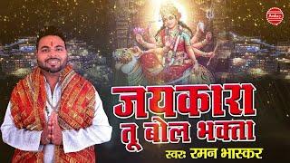 Mata Rani Special Bhajan !! Jaykara Tu Bol Bhakta !! Maa Sherawali Bhajan !! Raman Bhaskar